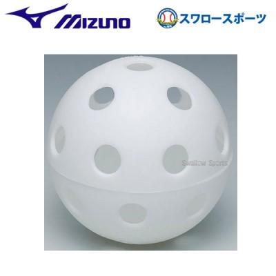 ミズノ トレーニングボール12インチ 2OS760 ボール トレーニング用 Mizuno 野球用品 スワロースポーツ