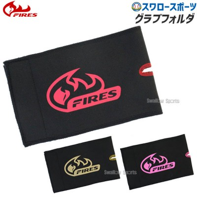 ファイヤーズ グラブフォルダ FGFD-3 fire