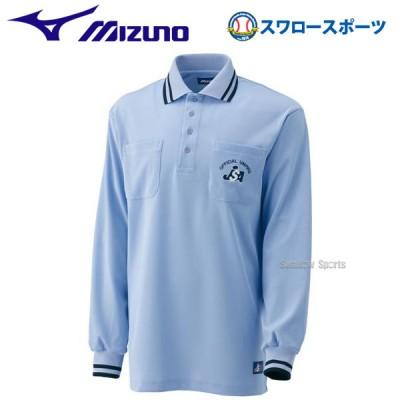 ミズノ ソフトボール 審判用ウェア 長袖シャツ メンズ 52SU15019