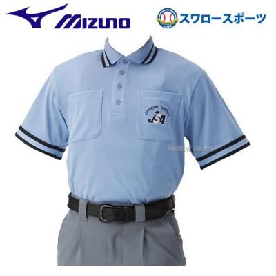ミズノ ソフトボール 審判用ウェア 半袖シャツ メンズ 52HU15019