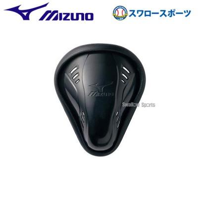 ミズノ ファウルカップ レギュラー型 アクセサリー 52ZB13810 Mizuno 野球用品 スワロースポーツ
