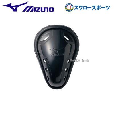 ミズノ ファウルカップ テーパー型 審判用 アクセサリー 52ZB13800 Mizuno 野球用品 スワロースポーツ