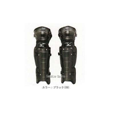 ミズノ 審判用 硬式 軟式 ソフトボール用 防具 レガーズ 2YL431