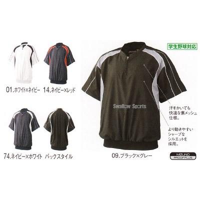 ミズノ トレーニングウェア ハーフジップ ジャケット 半袖 09ジャパンモデル 52WW385 Mizuno ■mtw ウェア ウエア 野球用品 スワロースポーツ