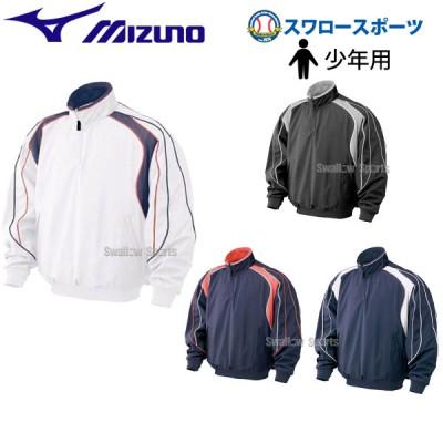 ミズノ ジュニア 少年 トレーニングウェア(上) ハーフZIPジャケット 52WJ384 Mizuno ■mtw ウェア ウエア 野球用品 スワロースポーツ