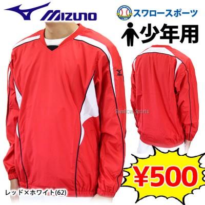 【即日出荷】 ミズノ 少年 ジュニア トレーニングウェア(上) Vネックジャケット長袖 52WJ140