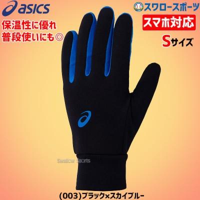 【即日出荷】 アシックス ベースボール ASICS 限定 フリース 手袋 両手用 スマホ対応 3121A589