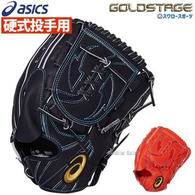 アシックス ベースボール 硬式 グローブ グラブ ゴールドステージ ピッチャー 投手用 高校野球対応 3121A675 ASICS