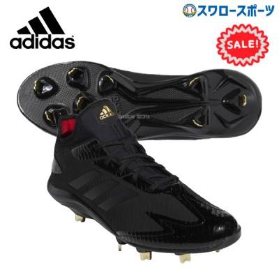 adidas アディダス 樹脂底 金具 スパイク アディゼロ スタビル PRO LOW B76024