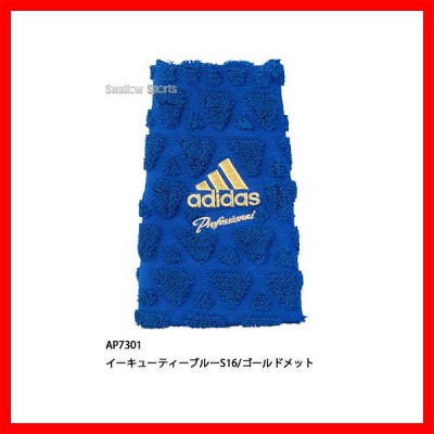 【即日出荷】 adidas アディダス Professional リストバンド プロモデル BIN42