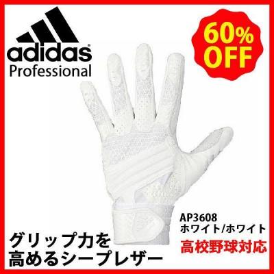 【即日出荷】 adidas アディダス Professional バッティンググローブ 打者用 手袋 BIS24