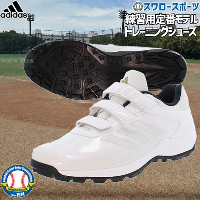 adidas アディダス 野球 トレーニングシューズ アップシューズ アディピュア adipure TR AC EPC54 EG2401