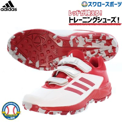 【即日出荷】 adidas アディダス 野球 トレーニングシューズ アップシューズ アディピュア adipure TR AC EPC54 EG2403