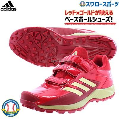 【即日出荷】 adidas アディダス 野球 トレーニングシューズ アップシューズ アディピュア adipure TR AC EPC54 EG2405