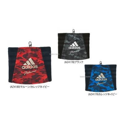 【即日出荷】 adidas アディダス Professional ネックウォーマー BVU00 WNW 野球用品 スワロースポーツ