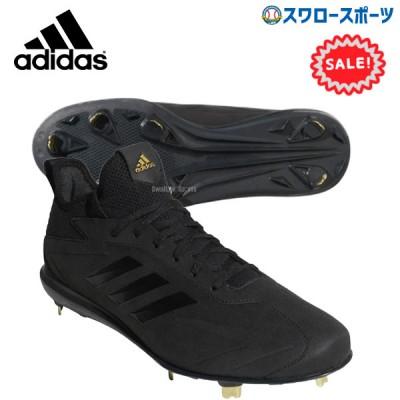 adidas アディダス スパイク アディゼロ スピード 7 PRO-SW 高校野球対応 【タフトーのみ可】 CDO60