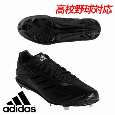 adidas アディダス スパイク アディゼロ SP7 高校野球対応 CEP45