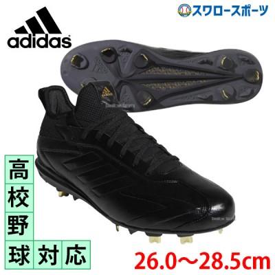 【即日出荷】 【タフトーのみ可】 adidas アディダス スパイク アディゼロ スタビル T3 高校野球対応 CEP46 CG5627