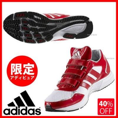【即日出荷】 adidas アディダス 限定 トレーニング シューズ アディピュア BB RUN TR CDS59 靴 シューズ 野球用品