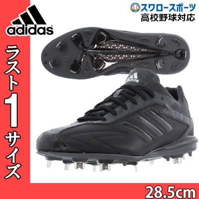 adidas アディダス スパイク 83 アディゼロ T3 LOW 高校野球対応 CQ1295