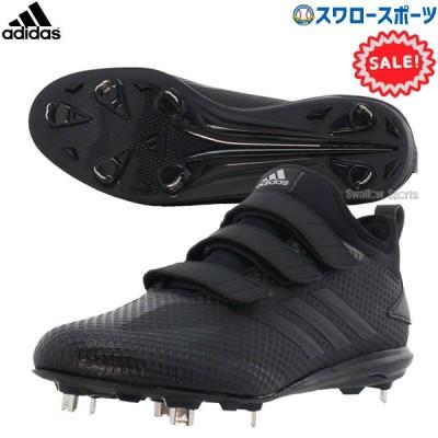 【即日出荷】 アディダス  野球スパイク  アディゼロスピード8LOW DB3451 adidas