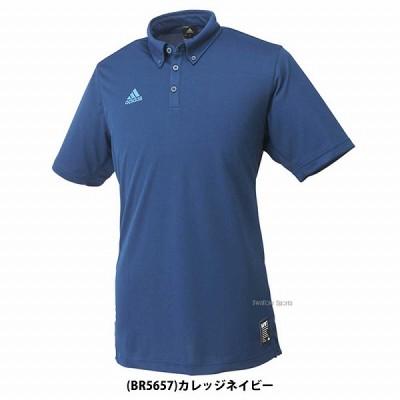 【即日出荷】 adidas アディダス ウェア ポロシャツ 半袖 DJG39