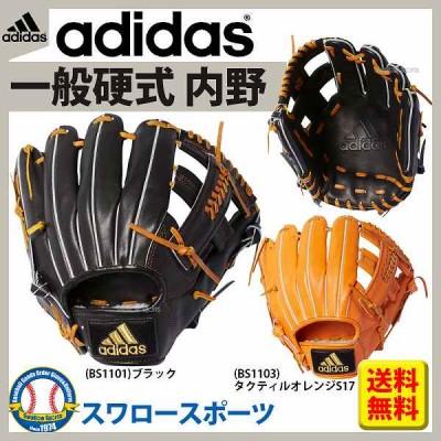 【即日出荷】 adidas アディダス 硬式 グローブ グラブ adidas BB 内野手用 II グローブ DMT60