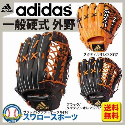 【即日出荷】 adidas アディダス 硬式 グローブ グラブ adidas BB 外野手用 グローブ DMT62