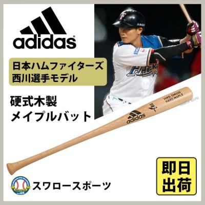 【即日出荷】 adidas アディダス BB 硬式木製バット メイプル F267 (西川選手型) DMU30
