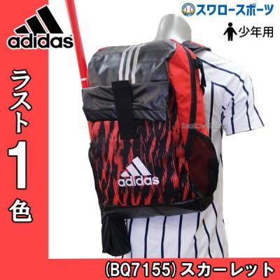 【即日出荷】 adidas アディダス バッグ KIDS バックパック L BOXY リュック 少年用 DMU38 バッグ バック 【SALE】 野球用品 スワロースポーツ