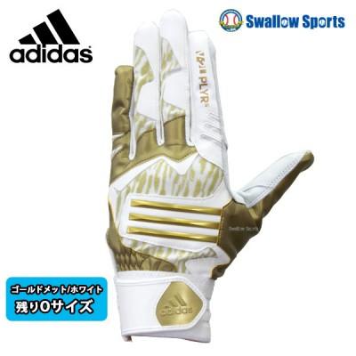 adidas アディダス 5T バッティング グローブ 手袋 DMU57