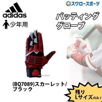 【即日出荷】 adidas アディダス  少年用 KIDS バッティング グローブ KIDS 5T 手袋 DMU58