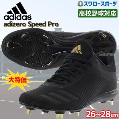 【即日出荷】 adidas アディダス 樹脂底 金具 スパイク アディゼロ スピードプロ Adizero Speed Pro EPC11 EE9083