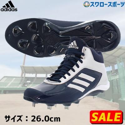 【即日出荷】 adidas アディダス 樹脂底 金具 スパイク アディゼロ スタビル adizero Stabile Mid EPC47 EE9217
