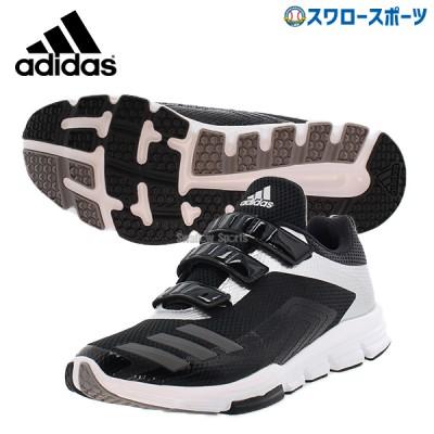 【即日出荷】 adidas アディダス 野球 トレーニングシューズ アップシューズ BB ランナー BB Runner TR AC EPC53 EE9245