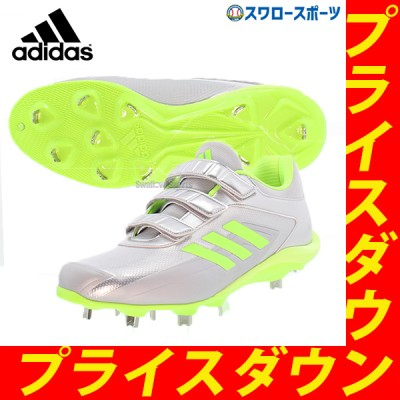 【即日出荷】 【即日出荷】【縫いP加工不可】 adidas アディダス 樹脂底 金具 スパイク 3本ベルト アディゼロ スタビル adizero Stabile Low AC EPC48 EG2386