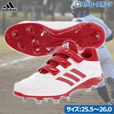 【即日出荷】 【即日出荷】【縫いP加工不可】 adidas アディダス 樹脂底 金具 スパイク 3本ベルト アディゼロ スタビル adizero Stabile Low AC EPC48 EG2387