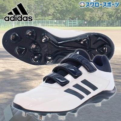 【即日出荷】 【即日出荷】【縫いP加工不可】 adidas アディダス 樹脂底 金具 スパイク 3本ベルト アディゼロ スタビル adizero Stabile Low AC EPC48 EG2389