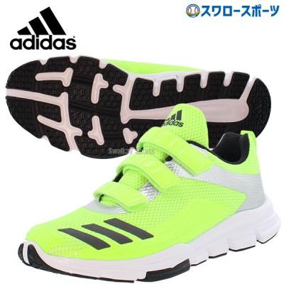 【即日出荷】 adidas アディダス 野球 トレーニングシューズ アップシューズ  BB ランナー BB Runner TR AC EPC53 EG2398