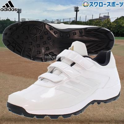 【即日出荷】 adidas アディダス 野球 トレーニングシューズ アップシューズ アディピュア adipure TR AC EPC54 EG2401