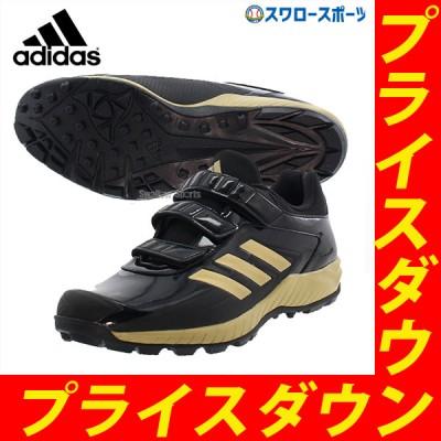 【即日出荷】 adidas アディダス 野球 トレーニングシューズ アップシューズ アディピュア adipure TR AC EPC54 EG2404