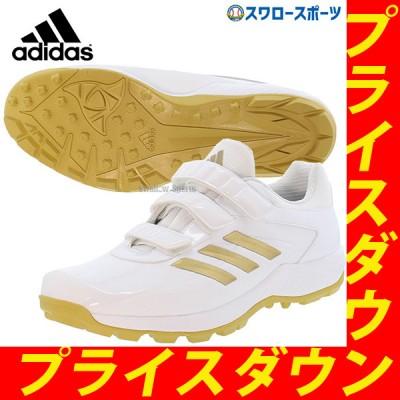 【即日出荷】 adidas アディダス 野球 トレーニングシューズ アップシューズ アディピュア adipure TR AC EPC54 EG2407