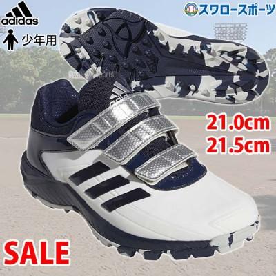 【即日出荷】 セール 68%OFF adidas アディダス 野球 少年用 ジュニア アップシューズ トレーニングシューズ EG2410 EPC55 21.0cm 21.5cm 野球用品 スワロースポーツ