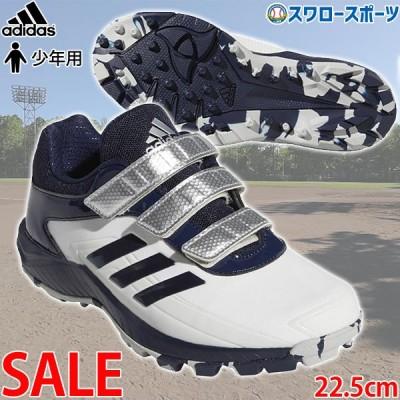 【即日出荷】 セール adidas アディダス 野球 少年用 ジュニア アップシューズ トレーニングシューズ EG2410 EPC55 野球用品 スワロースポーツ