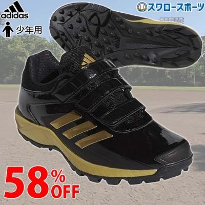 【即日出荷】 セール adidas アディダス 野球 少年用 ジュニア アップシューズ トレーニングシューズ EG2412 EPC55 野球用品 スワロースポーツ