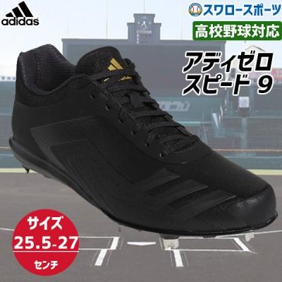【即日出荷】  adidas アディダス金具 高校野球対応 スパイク 01 アディゼロ スピード 9 EG3579