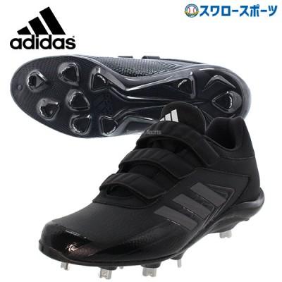 【即日出荷】 【即日出荷】【縫いP加工不可】 adidas アディダス 樹脂底 金具 スパイク 3本ベルト アディゼロ スタビル adizero Stabile Low AC GVH70 EG3583