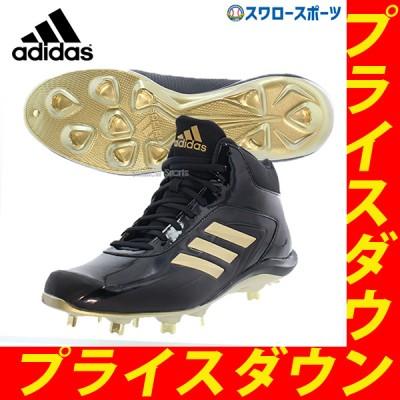 【即日出荷】 【即日出荷】【縫いP加工不可】 adidas アディダス 樹脂底 金具 スパイク アディゼロ スタビル adizero Stabile Mid EPC47 EG2385