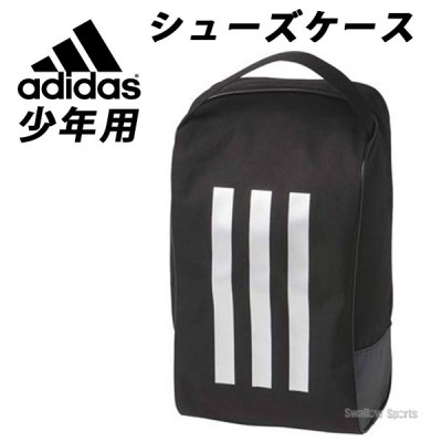 adidas アディダス ケース 少年用 KIDS シューズケース 少年用 ETY42