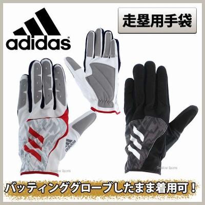【即日出荷】 adidas アディダス 手袋 5T スライディン グラブ 走塁用 両手用 ETY49 入学祝い